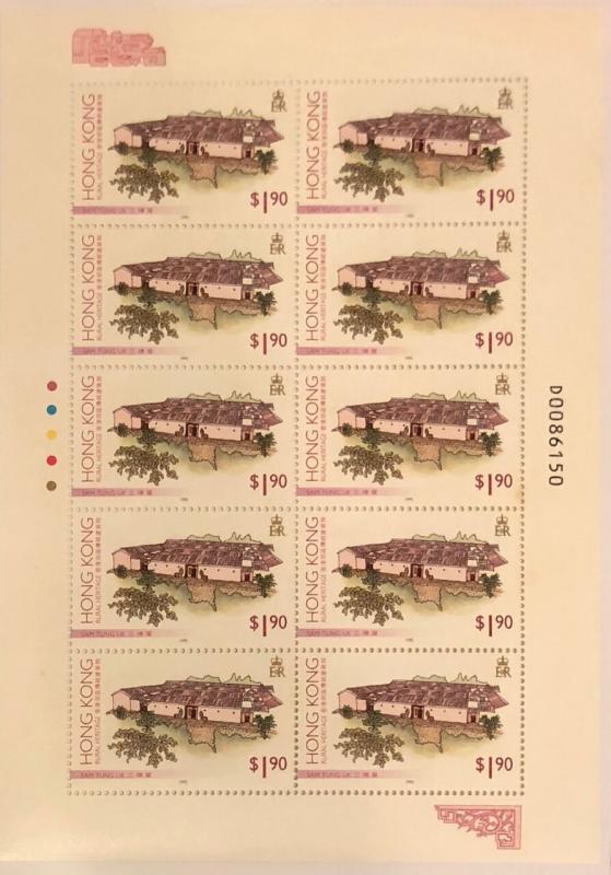 1995 Hong Kong Suburb Traditional Building Stamp