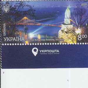 2019 Ukraine Monument Kyiv Region (Scott NA) MNH