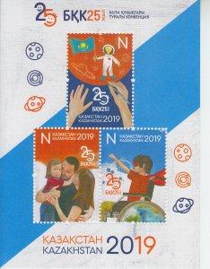 2019 Kazakhstan Rights of the Child MS3 (Scott NA) MNH