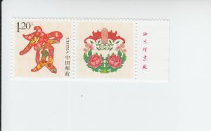 2014 PR China Congratulations/label (Scott 4248) MNH