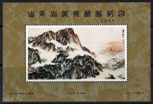 1984 Shandong Province Souvenir Sheet, Mint Never Hinged, MT Tai view Lot 051417