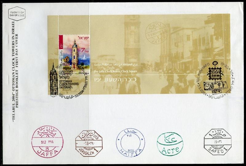 ISRAEL 2004 CLOCK TOWER BOOKLET PANES  ON SEVEN   FIRST DAY   COVERS