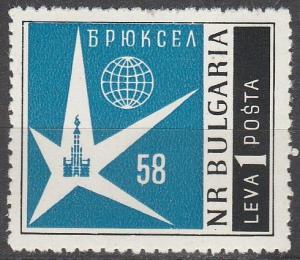 Bulgaria #1029 F-VF Unused CV $8.75 (SU2916)