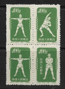 CHINA, PRC 144 REPRINT, HINGED, EXERCISES BLOCK