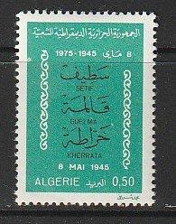 1975 Algeria - Sc 555 - MNH VF - single - Setif, Guelma, Kherrata