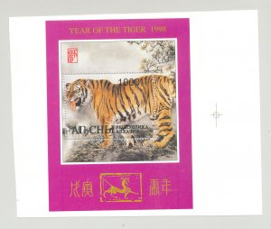 Abkhazia 1998 Year of the Tiger 1v S/S Proof