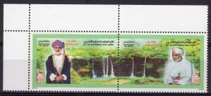 Oman 1997 Sc#395a National Day Waterfall Pair 394/395 (2) MNH