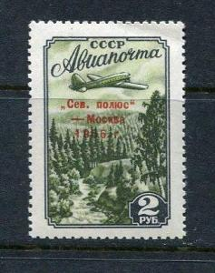 Russia 1955 North Pole Overprint  2 rub RARE Variety 1965 instead 1955  6904