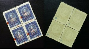 Croatia 1945 Yugoslavia Bosnia ERROR on Stamp - Signed - Block of 4 A1