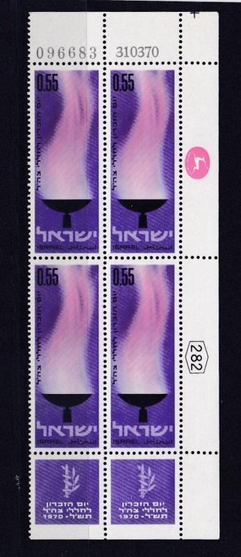 ISRAEL 1970 MEMORIAL DAY  FLAME  55A  PLATE BLOCK OF 4  MNH