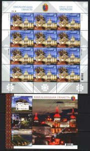 Ukraine. 2017. Small sheet 1639 bl144. Khmelnitsky region, castles. MNH.