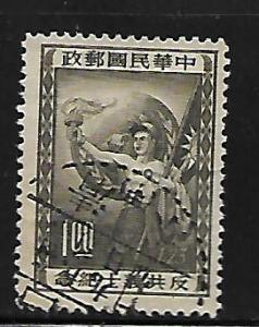 REPUBLIC OF CHINA 1103 USED 1955 ISSUE
