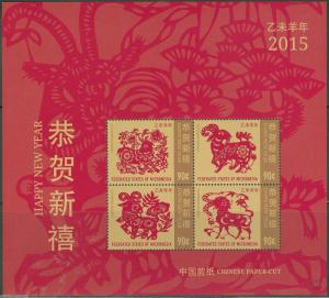 MICRONESIA 2014  LUNAR NEW YEAR OF THE RAM  SHEET MINT NH
