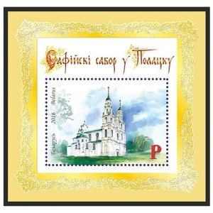 Belarus 2016 Saint Sophia Cathedral in Polotsk  (MNH)  - Churches