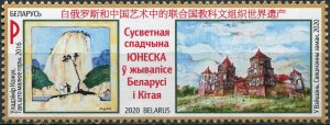 Belarus 2020. Chinese and Belarusian UNESCO Heritage Sites in Art (MNH OG) Stamp