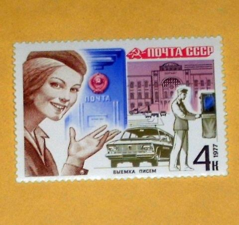 Russia - 4620,  MNH - Mail Collection. SCV-$0.35