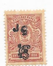 Armenia #123a 5r on 5k claret inverted imprint (MNH) CV $12.00