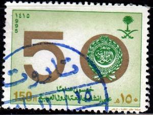 Saudi Arabia #1215 Arab League 50th Anniv. Used SF