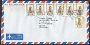 BAHRAIN 1993 cover to New Zealand - nice franking..........................13392