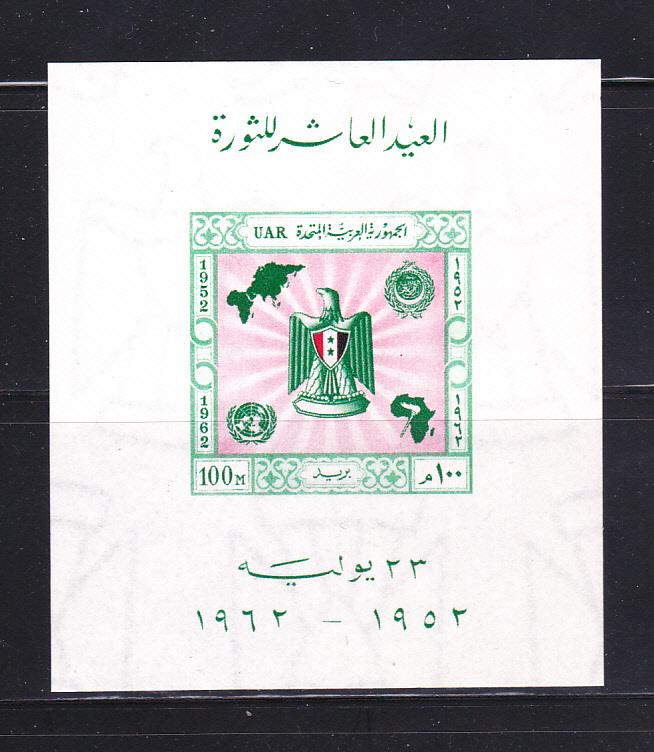 Egypt 564 Imperf MH UAR Coat Of Arms (B)