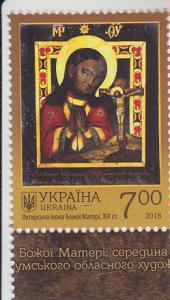 2018 Ukraine Sumy Region Akhtyr Icon (Scott NA) MNH