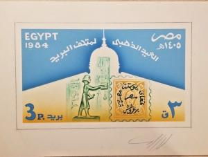 C) 1985 EGYPT, 50 YEARS POST-MUSEUM ART WORK