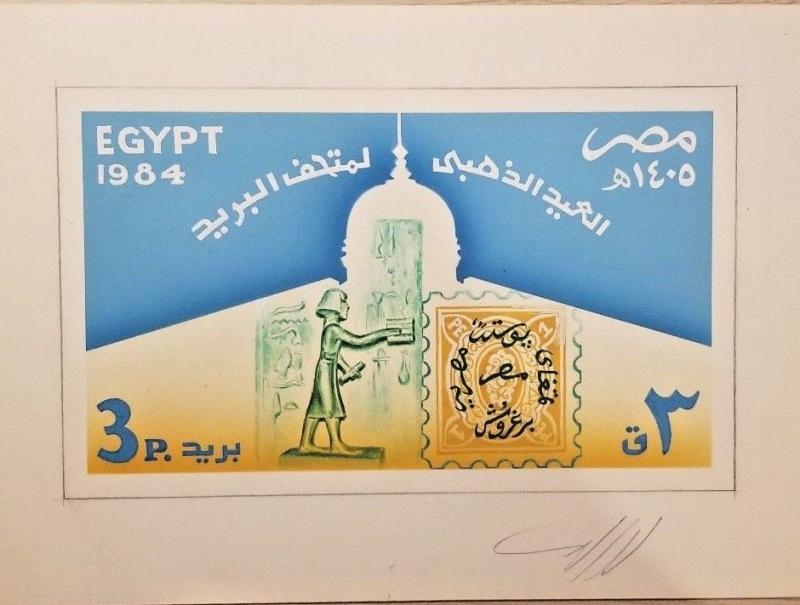 C) 1985 EGYPT, 50 YEARS POST-MUSEUM ART WORK