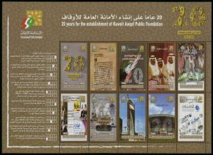 HERRICKSTAMP NEW ISSUES KUWAIT Sc.# 1731 Awqaf Public Foundation Sheetlet