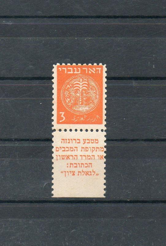 Israel Scott #1 Doar Ivri Tab Perforated 10x10 MNH!!
