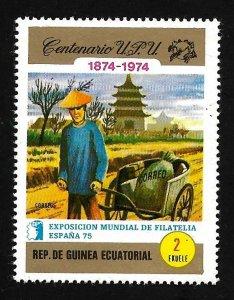 Equatorial Guinea 1974 - MNH - Unlisted