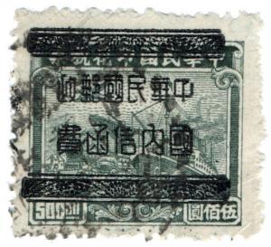 (I.B) China Postal : Yuan Overprint $500