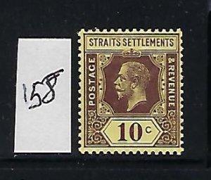 STRAITS SETTLEMENTS SCOTT #158 1912-13 GEORGE V DIE I WMK 3-10C (VIOLET)) MINT H