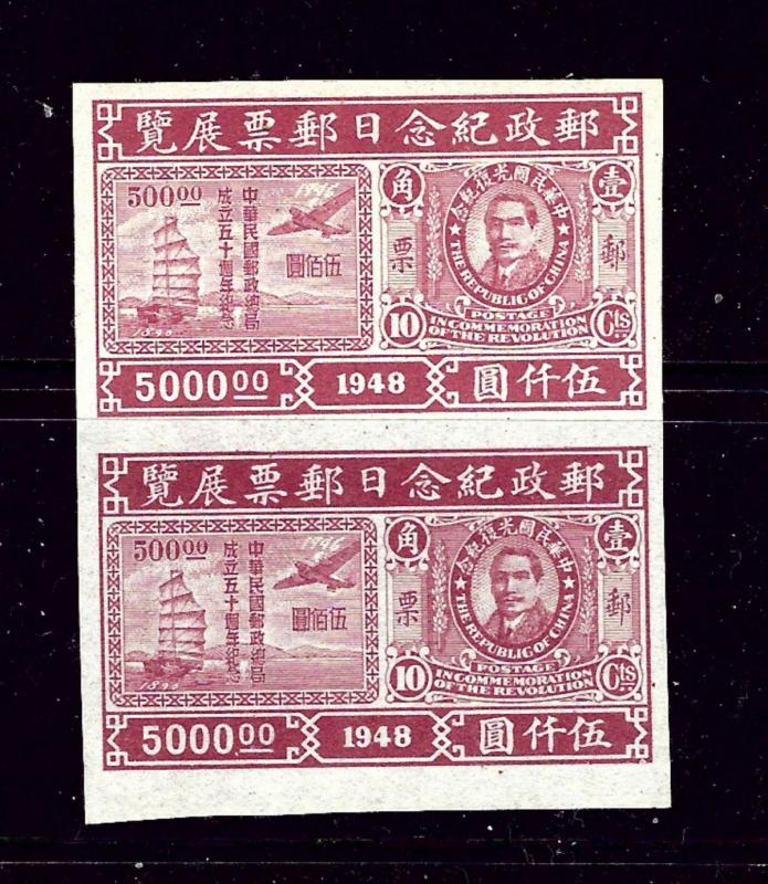 China 784a issued without gum 1948 imperf pair
