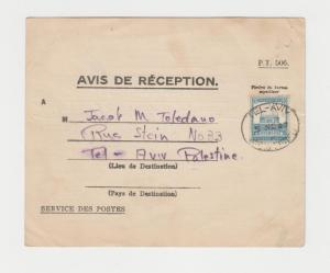 PALESTINE -1947 AVIS DE RECEPTION CARD USED INTERNALLY 15m RATE (see below)