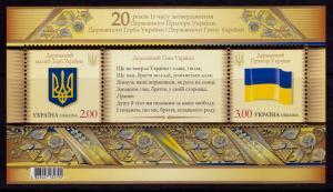 Ukraine #872 MNH - 20 Years Independence Souvenir Sheet (2012)
