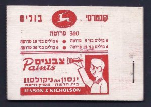 ISRAEL 1950 STAMPS 360 PRUTA MATA BOOKLET BALE B6 MNH VERY GOOD CONDITION