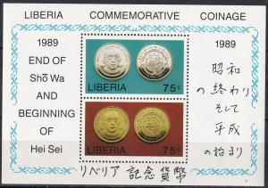 Liberia #1118 MNH CV $8.00 (A19190)