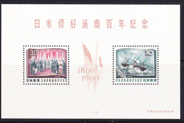 Japan #703 MNH souvenir sheet