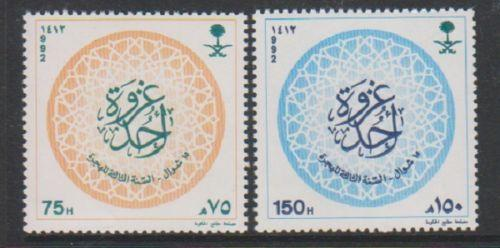 Saudi Arabia - 1992 Battle of  Uhod Set - MNH - SG 1800/1