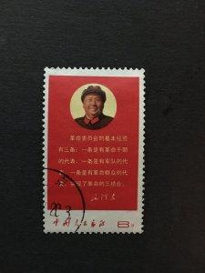 China stamp, USED,  culture revolution, chair Mao, Genuine, RARE, List 1363