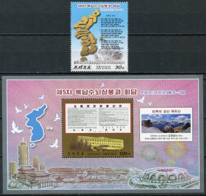 Korea 2018. Fifth Inter-Korean Summit (MNH OG) Set of 1 stamp and 1 S/S