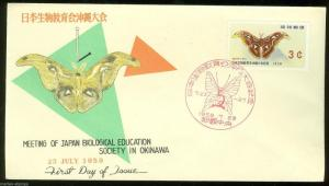 RYUKYU ISLANDS SC#57 1959 BUTTERFLIES  FIRST DAY COVER