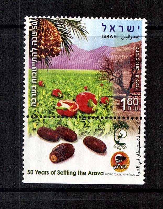 Israel 60 years settling Arava  mnh  Tabbed