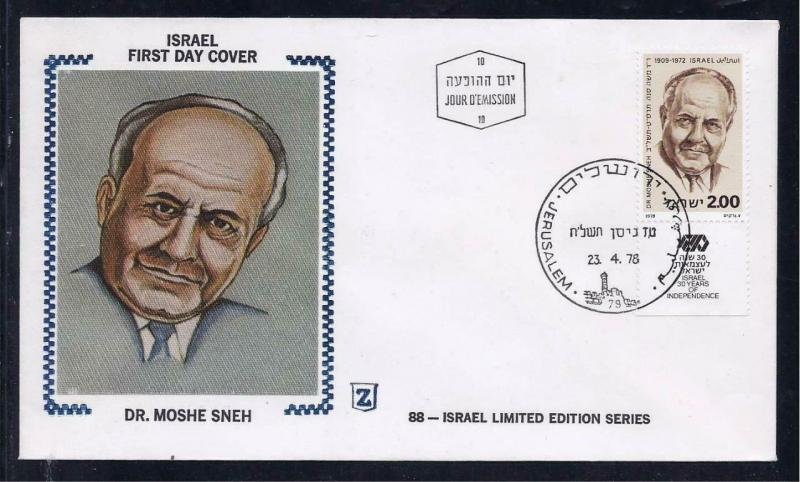 ISRAEL 1978 STAMPS DR. MOSHE SNEH FDC