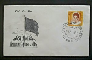 1966 Kathmandu Nepal National Childrens Day First Day Illustrated Cover
