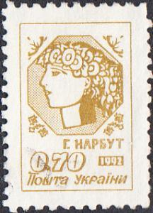 Ukraine #119 Used