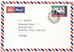 Gulf States KUWAIT Cover Commercial Air Mail 1978{samwells-covers}UU205