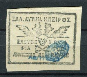 GREECE; Epirus 1914 Skull & Bones Chimarra Issue fine unused value