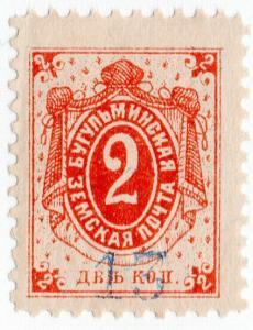 (I.B-CK) Russia Zemstvo Postal : Bugulma 2kp (control 13)
