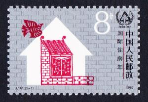 China International Year of Shelter for the Homeless 1v SG#3511 MI#2135 SC#2108